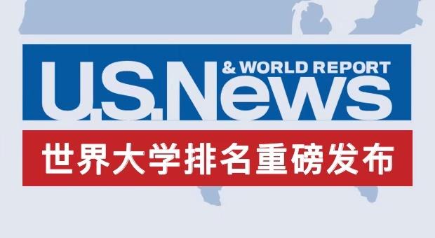 号外!2019USNews世界大学排名重磅发布,你的学校排第几?